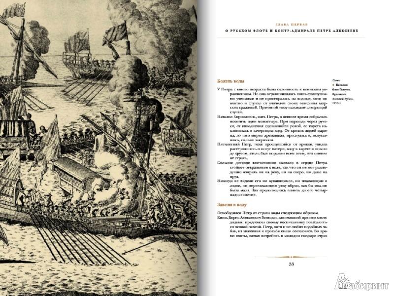 Иллюстрация 1 из 4 для Петр I Жила бы только Россия в благоденствии и славе | Лабиринт - книги. Источник: Лабиринт