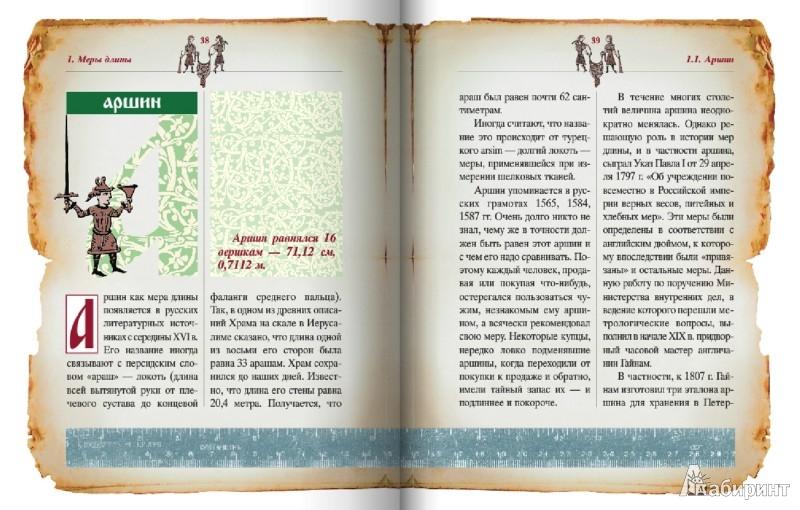 Иллюстрация 1 из 4 для Русская мера   Лабиринт - книги. Источник: Лабиринт