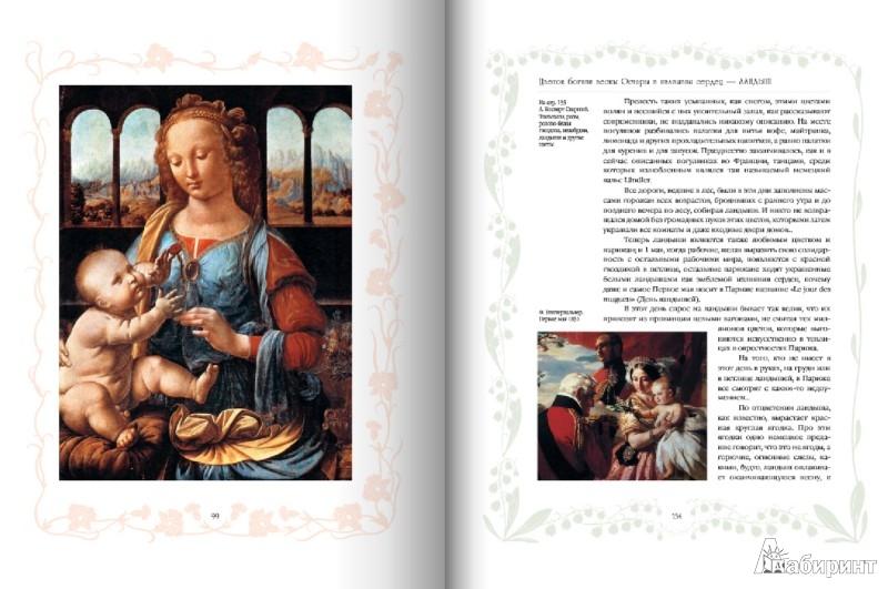 Иллюстрация 2 из 15 для Цветы в легендах и преданиях - Николай Золотницкий | Лабиринт - книги. Источник: Лабиринт