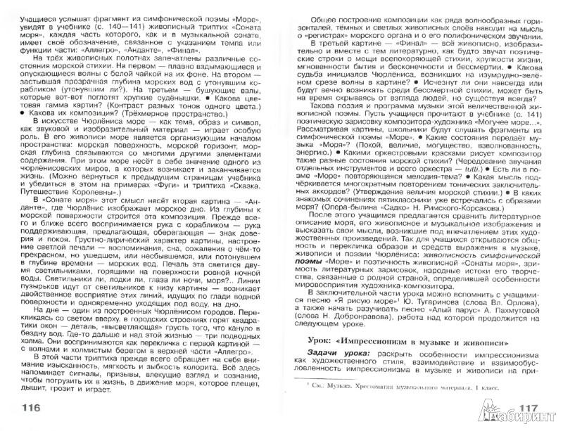 Иллюстрация 1 из 5 для Уроки музыки. Поурочные разработки. 5 - 6 классы. ФГОС - Сергеева, Критская | Лабиринт - книги. Источник: Лабиринт
