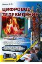 Карякин Владимир Леонидович Цифровое телевидение: учебное пособие для вузов