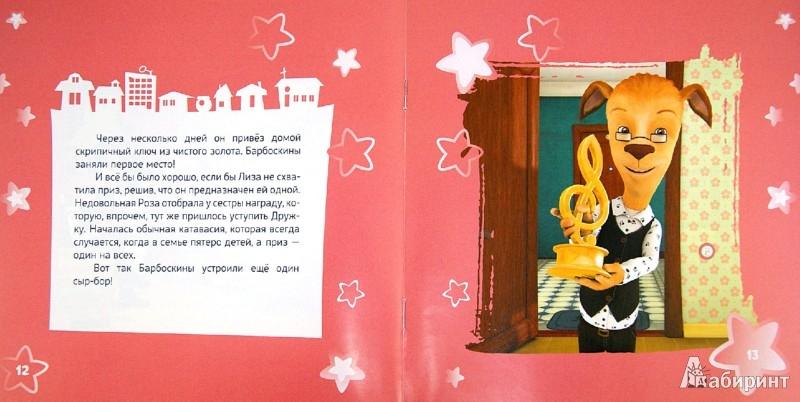 Барбоскины,барбоскины лучшие на свете которых очень сильно обожают дети!