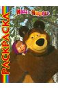 Мультраскраска Новые приключения Маши и Медведя. Маша и Медведь макарова в ред мультраскраска маша и медведь
