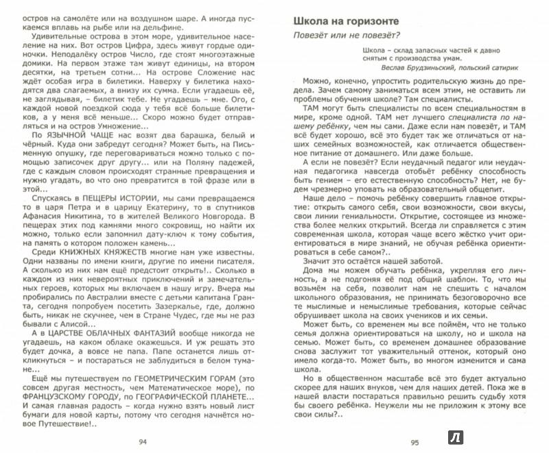 Иллюстрация 1 из 8 для Как наполнить детство - Виктор Кротов | Лабиринт - книги. Источник: Лабиринт