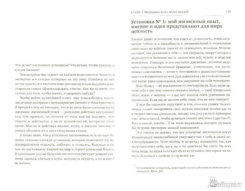 Иллюстрация 1 из 10 для Совет на миллион. Измени мир и заработай состояние - Брендон Берчард | Лабиринт - книги. Источник: Лабиринт