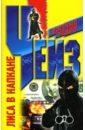 Чейз Джеймс Хедли Лиса в капкане тарифный план