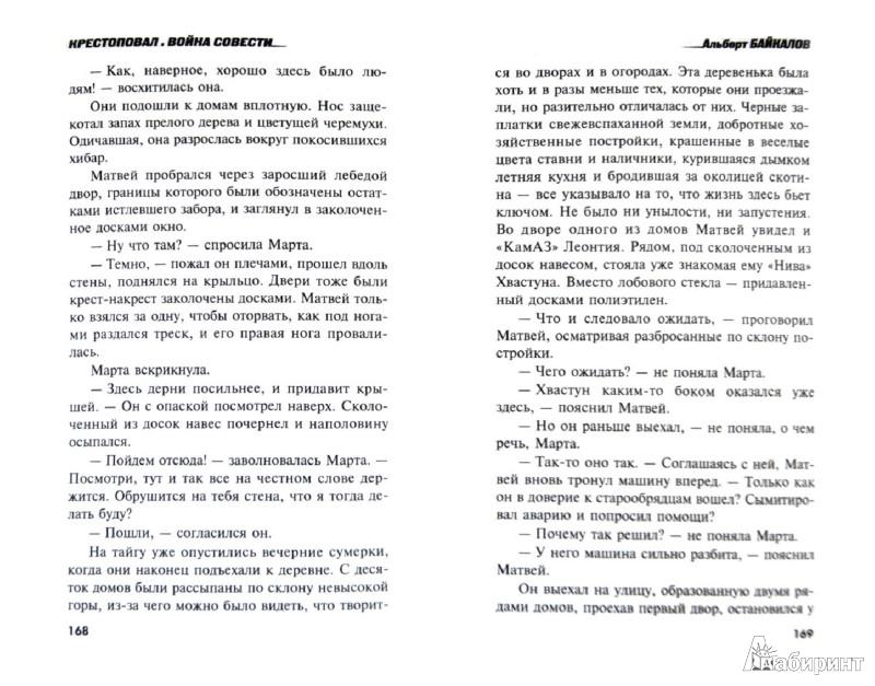 Иллюстрация 1 из 6 для Крестоповал. Война совести - Альберт Байкалов | Лабиринт - книги. Источник: Лабиринт