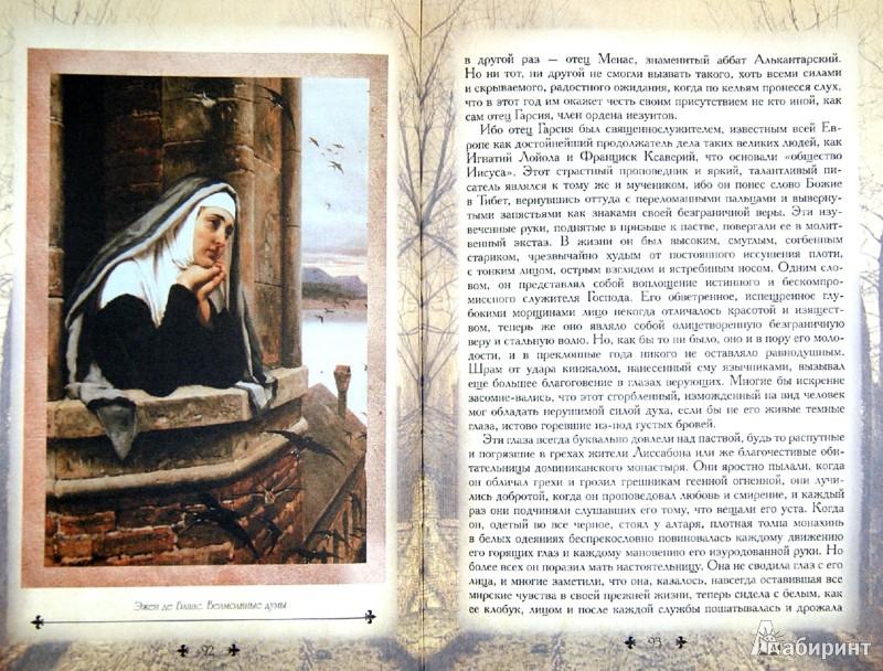 Иллюстрация 1 из 46 для Тайна бильярдного шара. До и после Шерлока Холмса - Артур Дойл | Лабиринт - книги. Источник: Лабиринт