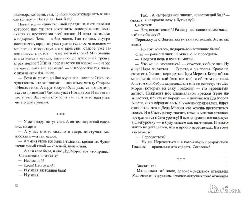 Иллюстрация 1 из 15 для Как дневник. Рассказы учительницы - Марина Аромштам | Лабиринт - книги. Источник: Лабиринт