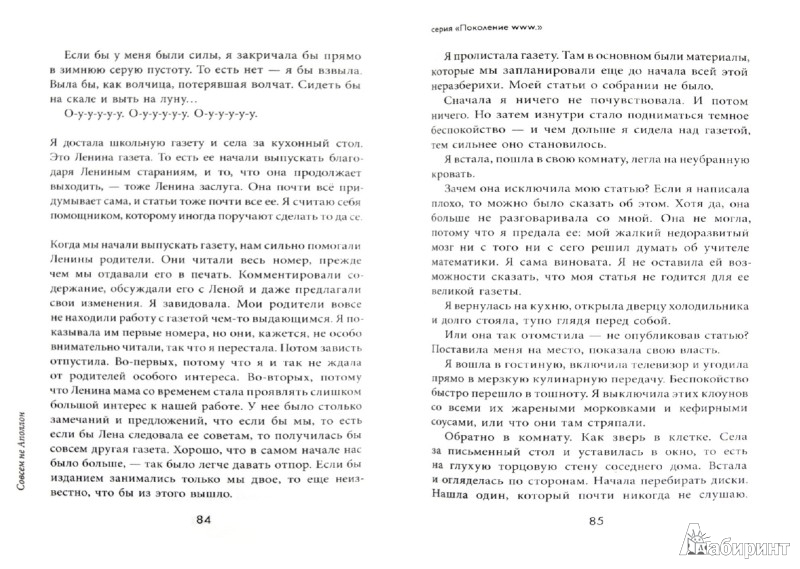 Иллюстрация 1 из 16 для Совсем не Аполлон - Катарина Киери | Лабиринт - книги. Источник: Лабиринт
