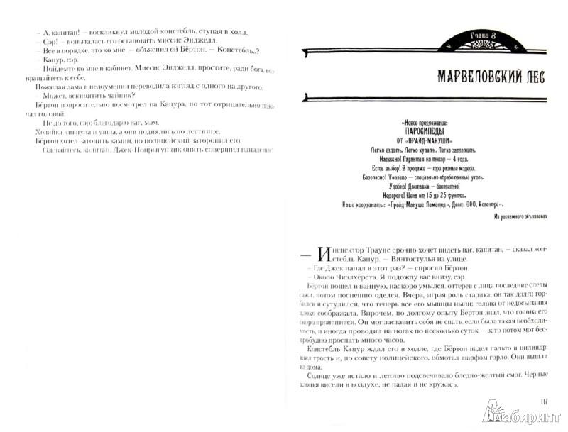 Иллюстрация 1 из 10 для Загадочное дело Джека-Попрыгунчика - Марк Ходдер | Лабиринт - книги. Источник: Лабиринт
