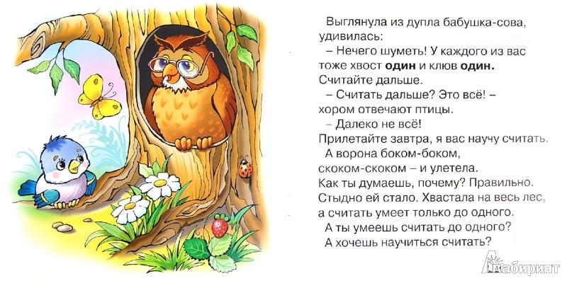 Иллюстрация 1 из 35 для Первые фразы. Один, два, пара. Для детей от 2-х лет - Светлана Теплюк | Лабиринт - книги. Источник: Лабиринт