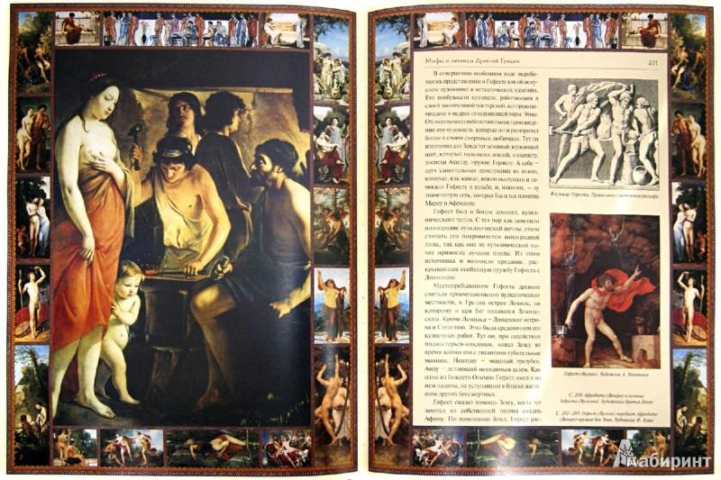 Иллюстрация 1 из 14 для Мифы и легенды Древней Греции   Лабиринт - книги. Источник: Лабиринт