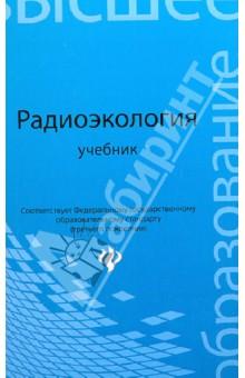 Радиоэкология. Учебник для вузов