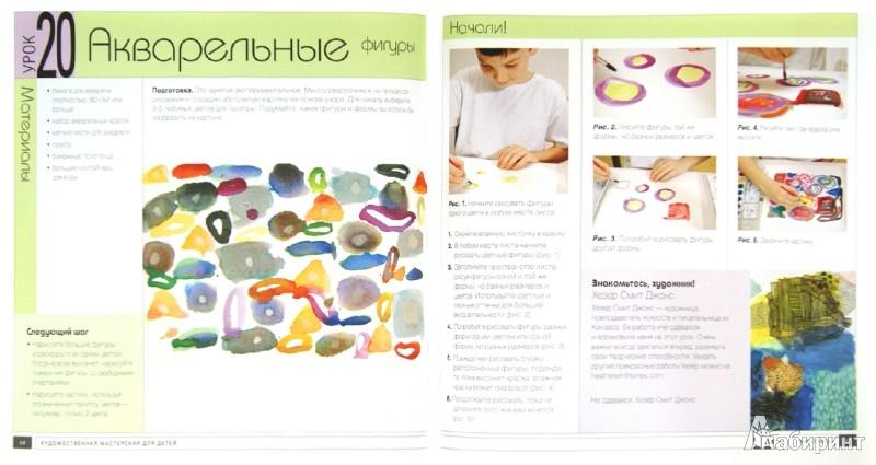 Иллюстрация 1 из 35 для Художественная мастерская для детей. 52 урока. Графика, живопись, принт, коллаж. Art Lab - Сьюзан Швейк | Лабиринт - книги. Источник: Лабиринт