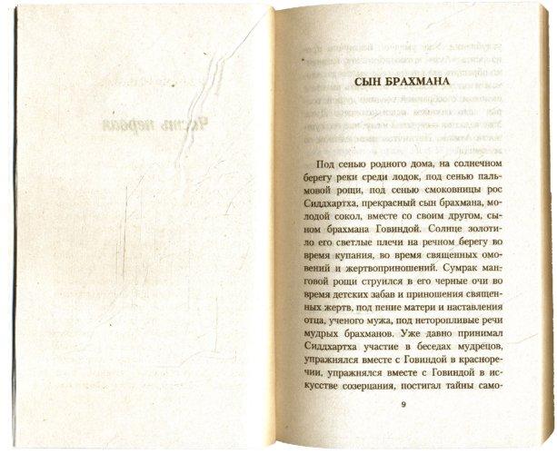 Иллюстрация 1 из 2 для Сиддхартха: Индийская повесть - Герман Гессе | Лабиринт - книги. Источник: Лабиринт