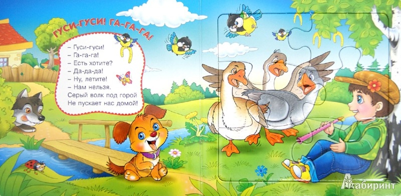 Иллюстрация 1 из 11 для Ладушки   Лабиринт - книги. Источник: Лабиринт
