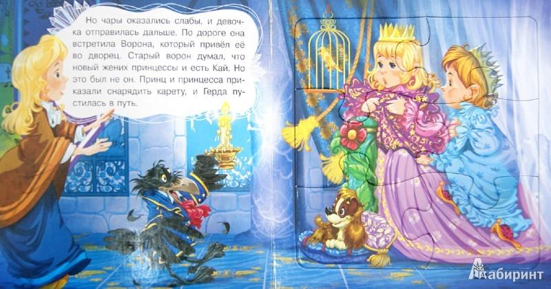 Иллюстрация 1 из 8 для Снежная королева | Лабиринт - книги. Источник: Лабиринт