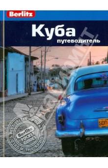 Куба. Путеводитель вера михайлова практические советы от луны
