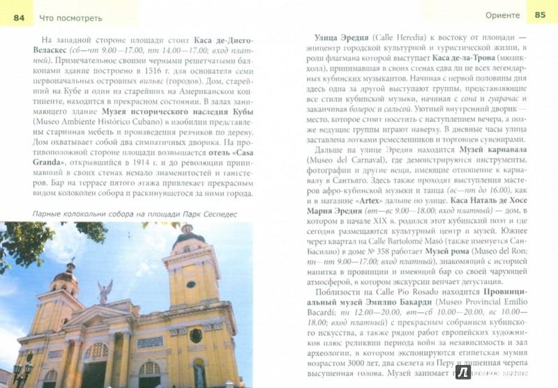 Иллюстрация 1 из 25 для Куба. Путеводитель - Фред Мауэр   Лабиринт - книги. Источник: Лабиринт