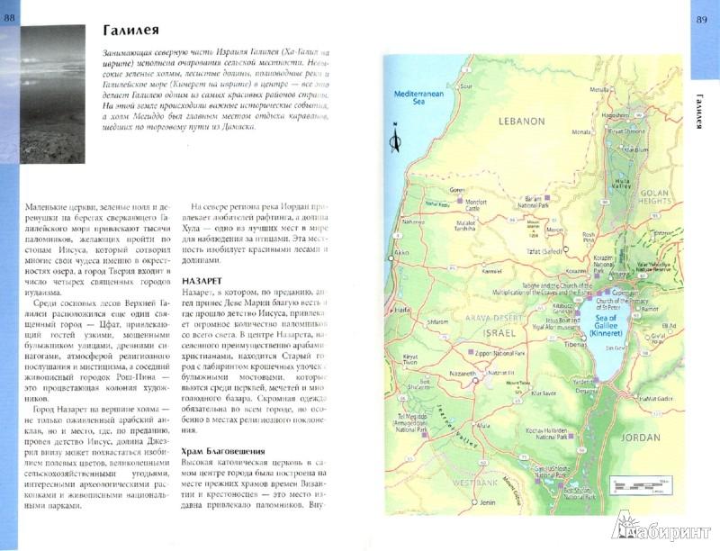 Иллюстрация 1 из 7 для Израиль. Путеводитель - Саманта Уилсон | Лабиринт - книги. Источник: Лабиринт