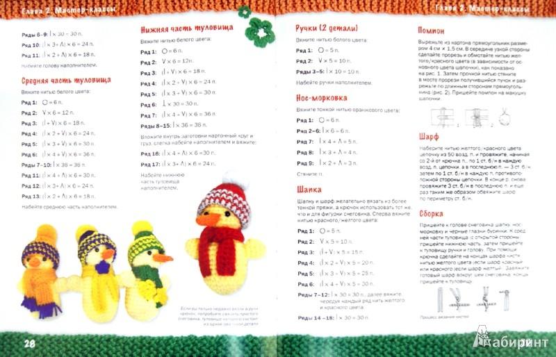 Иллюстрация 1 из 25 для Амигуруми. Вязаные игрушки - Ольга Грузинцева   Лабиринт - книги. Источник: Лабиринт
