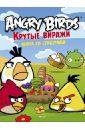 Angry Birds. Крутые виражи. Книга со стикерами набор со стикерами и фоном магазин одежды