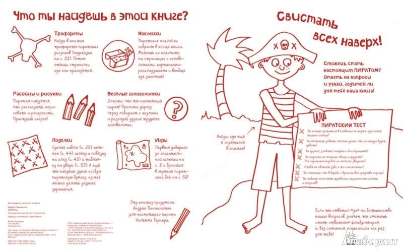 Иллюстрация 1 из 44 для Пираты. Большая книга для детского творчества - Андреа Пиннингтон | Лабиринт - книги. Источник: Лабиринт