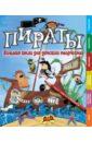 Пиннингтон Андреа Пираты. Большая книга для детского творчества