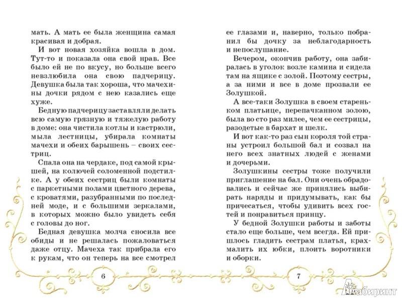 Иллюстрация 1 из 9 для Сказки - Шарль Перро | Лабиринт - книги. Источник: Лабиринт