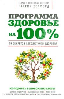 Программа Здоровье на 100%