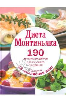 Диета Монтиньяка. 190 лучших рецептов для вкусного похудения