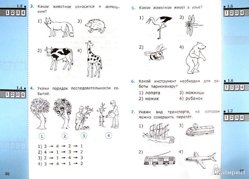 Иллюстрация 1 из 15 для Окружающий мир. Входные тесты. 1 класс. ФГОС - Ольга Крылова | Лабиринт - книги. Источник: Лабиринт