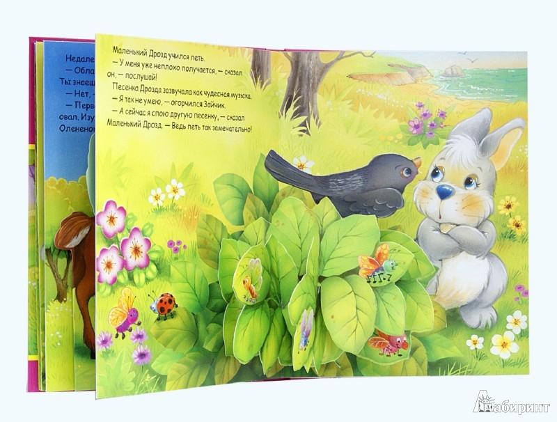 Иллюстрация 1 из 9 для Зайчик и его друзья - Волк, Тун   Лабиринт - книги. Источник: Лабиринт