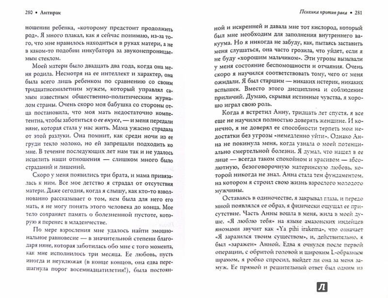 Иллюстрация 1 из 9 для Антирак. Новый образ жизни - Давид Серван-Шрейбер | Лабиринт - книги. Источник: Лабиринт