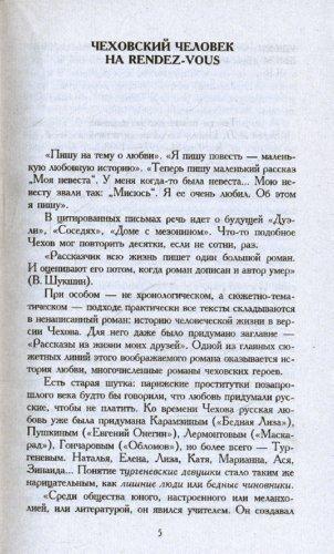 Иллюстрация 1 из 40 для О любви - Антон Чехов | Лабиринт - книги. Источник: Лабиринт