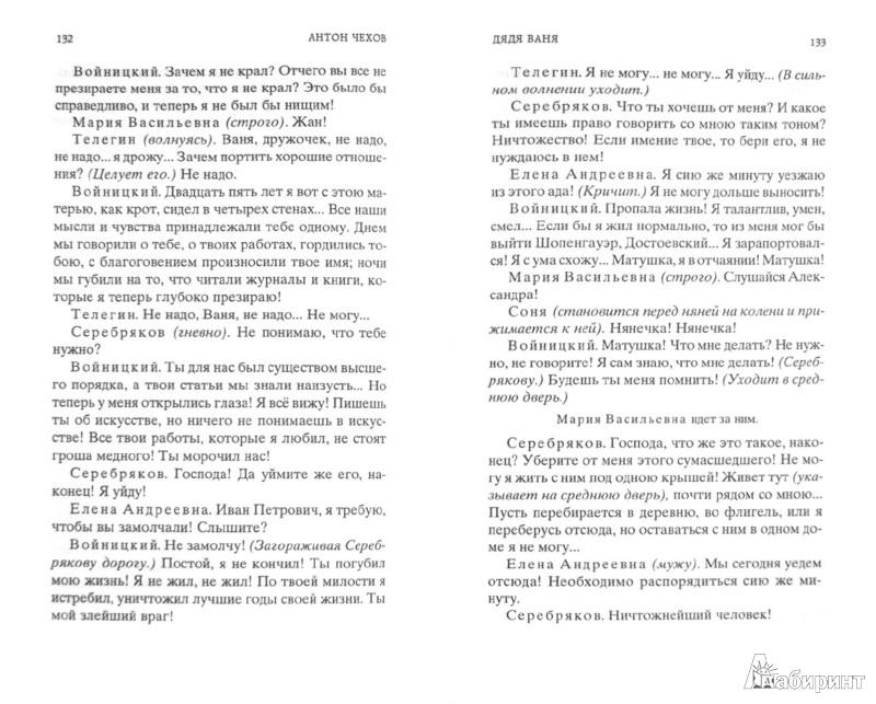 Иллюстрация 1 из 33 для Вишневый сад - Антон Чехов | Лабиринт - книги. Источник: Лабиринт