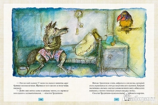 Иллюстрация 1 из 53 для Волшебный котел. Сказки народов мира. В 2-х томах | Лабиринт - книги. Источник: Лабиринт