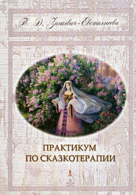 Иллюстрация 1 из 48 для Практикум по сказкотерапии - Татьяна Зинкевич-Евстигнеева | Лабиринт - книги. Источник: Лабиринт