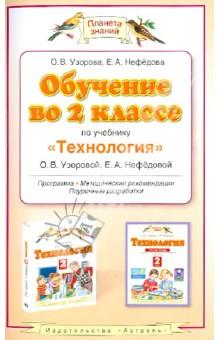 """Обучение во 2 классе по учебнику """"Технология"""" О.В. Узоровой, Е. А. Нефедовой"""