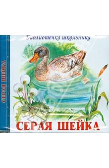 Серая Шейка (CD)