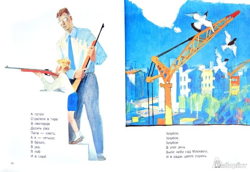 Иллюстрация 1 из 34 для Мастер-ломастер - Самуил Маршак | Лабиринт - книги. Источник: Лабиринт