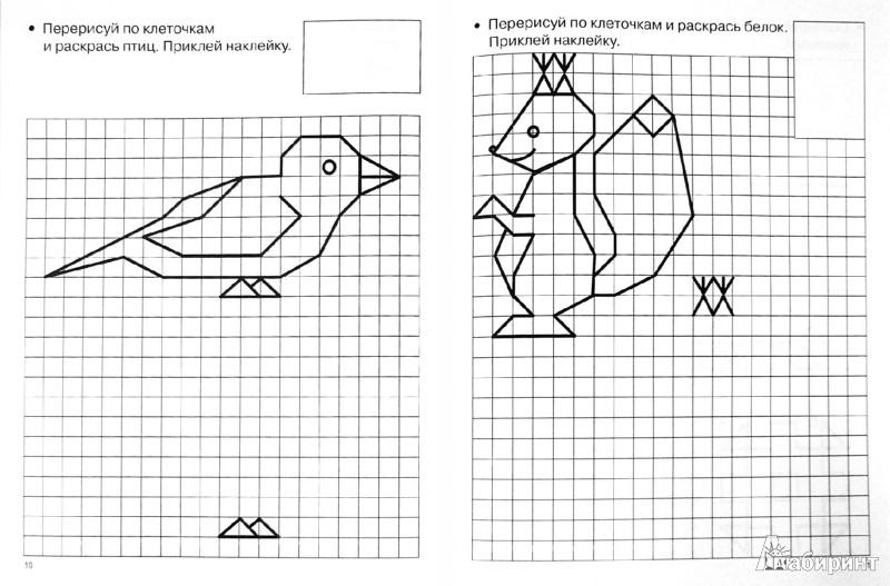 Иллюстрация 1 из 15 для Рисуем по клеточкам и точкам. С наклейками - Валентина Дмитриева   Лабиринт - книги. Источник: Лабиринт