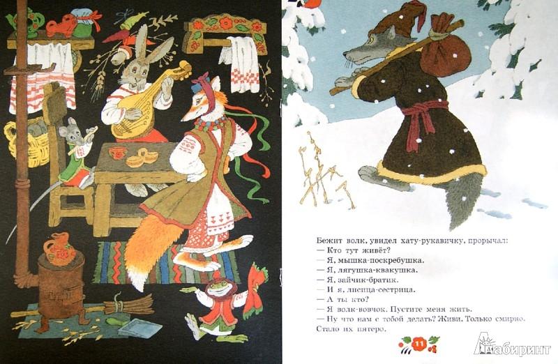 Иллюстрация 1 из 5 для Рукавичка | Лабиринт - книги. Источник: Лабиринт