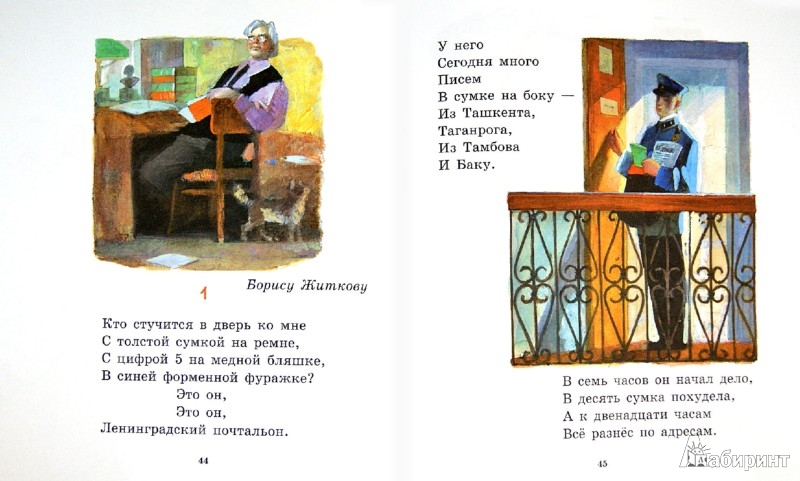 Иллюстрация 1 из 18 для Мастер - ломастер - Самуил Маршак | Лабиринт - книги. Источник: Лабиринт