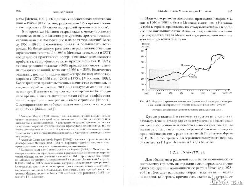 Иллюстрация 1 из 11 для Загадки экономического роста - Бальцерович, Жоньц | Лабиринт - книги. Источник: Лабиринт