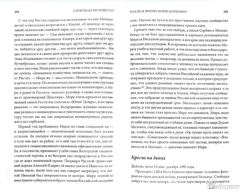 Иллюстрация 1 из 9 для В постели с тираном 2. Опасные связи - Диан Дюкре | Лабиринт - книги. Источник: Лабиринт