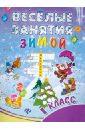 Ефимова Инна Викторовна Веселые занятия зимой. 1 класс