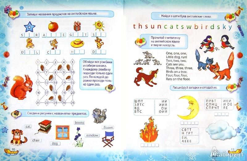 Иллюстрация 1 из 8 для Веселые занятия зимой. 3 класс - Инна Ефимова | Лабиринт - книги. Источник: Лабиринт