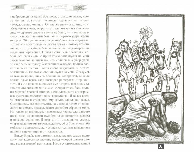 Иллюстрация 1 из 7 для Клеопатра - Генри Хаггард | Лабиринт - книги. Источник: Лабиринт